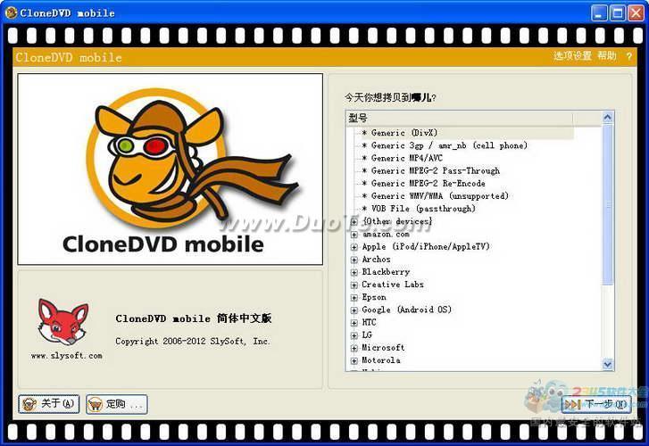 SlySoft CloneDVD Mobile(DVD转换器)下载