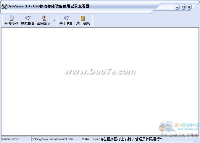 U盘使用记录清除工具(USB Viewer)下载