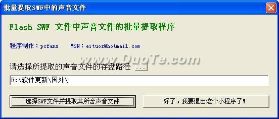批量提取SWF中的声音文件 (SWF2SND)下载