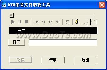 DVR录音文件转换工具下载