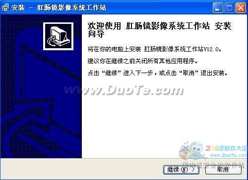 肛肠镜影像系统工作站下载
