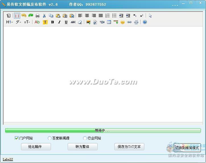 易传软文投稿发布软件下载