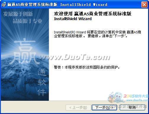 赢通A5商业管理系统下载