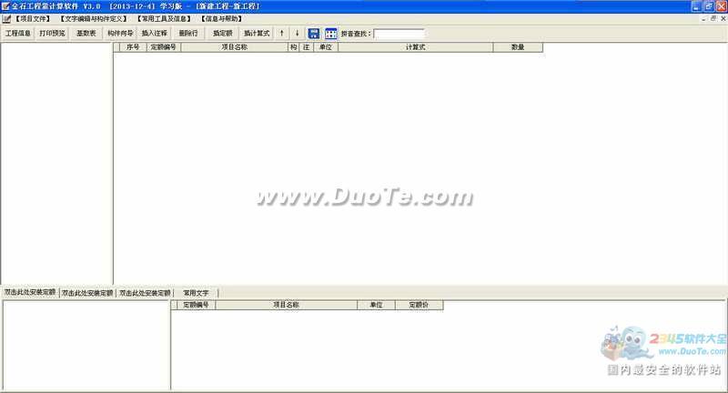 金石工程量计算软件下载