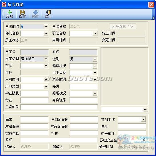 易流航空货运物流软件下载