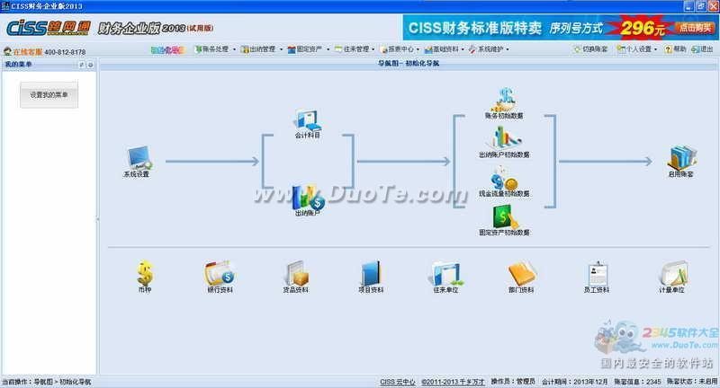 CISS跨网通财务软件下载
