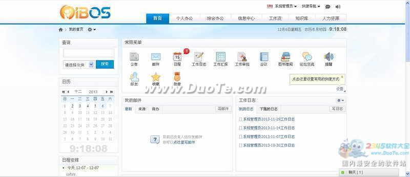 博思协创免费OA软件下载