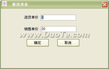 易达出库入库单据打印软件下载
