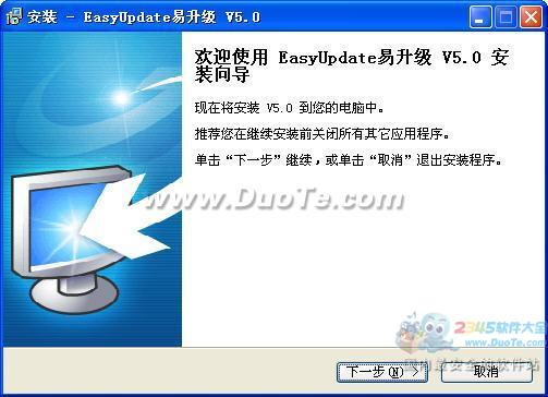 EasyUpdate易升级下载