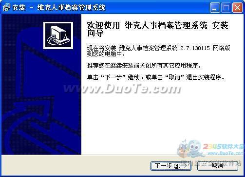 维克人事档案管理软件下载