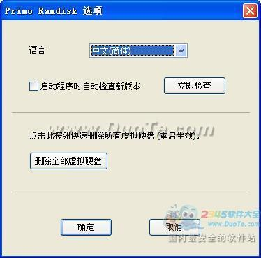 Primo Ramdisk (虚拟内存硬盘)下载