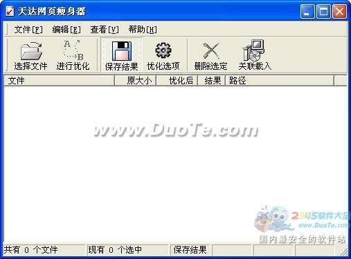 网页瘦身软件下载