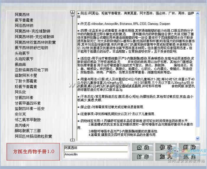方医生药物手册下载