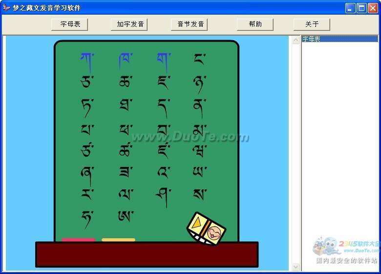 梦之藏文发音学习软件下载