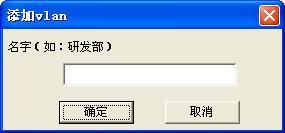 天霸VLAN系统下载