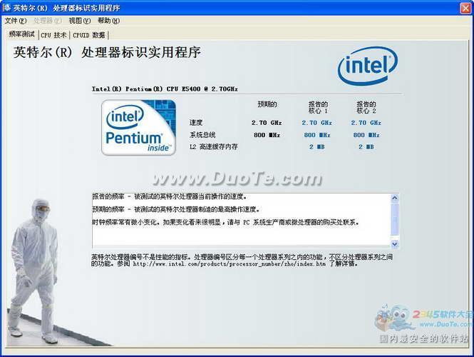 英特尔处理器标识实用程序下载