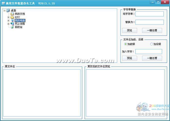 通用文件批量改名工具下载
