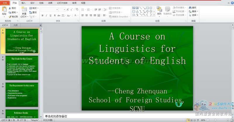 新编简明英语语言学教程PPT课件下载