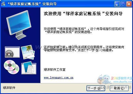 绿洋家庭记帐系统下载