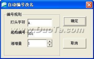 画画龙(批量文件改名)下载