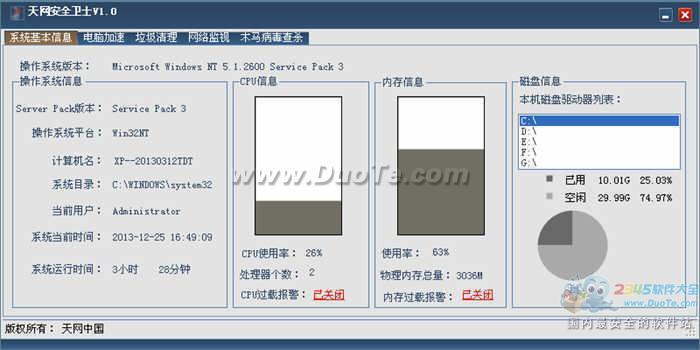 天网中国安全卫士下载