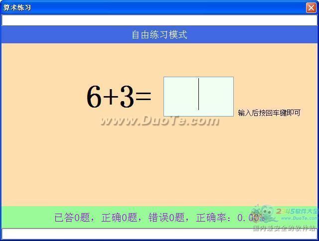 少儿算术练习软件下载