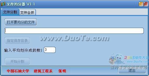 文件均分合并器下载