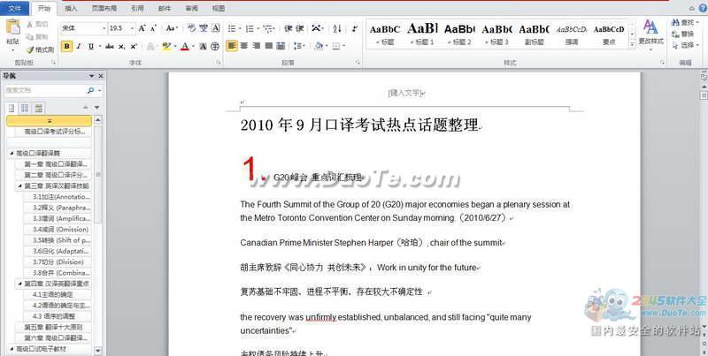 完整版高级口译课程资料下载