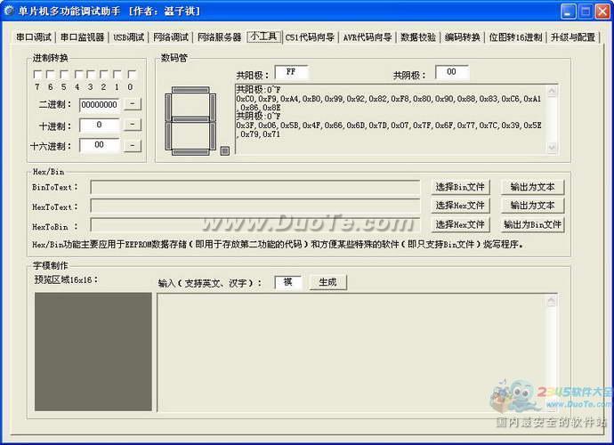 单片机多功能调试助手下载