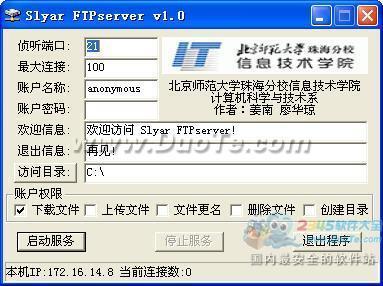 Slyar FTPserver (局域网文件共享程序)下载