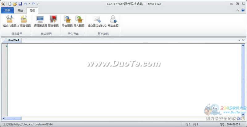 源代码格式化工具(CoolFormat)下载