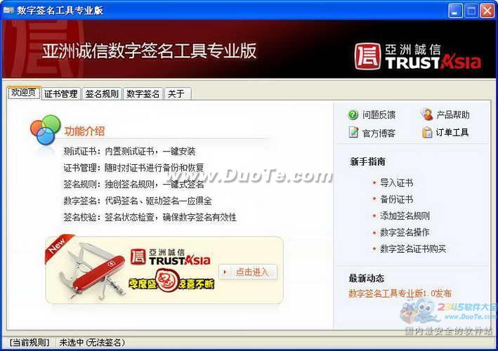 亚洲诚信数字签名工具下载