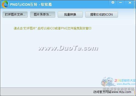 png与icon互转工具下载