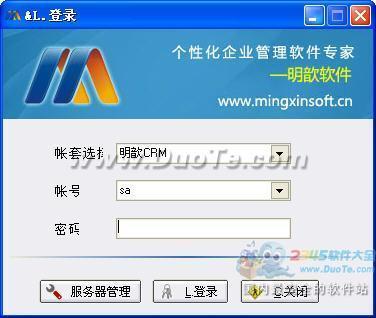 明歆CRM客户管理软件下载