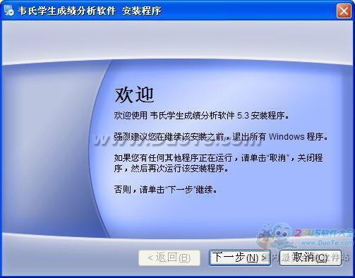 韦氏学生成绩分析软件下载