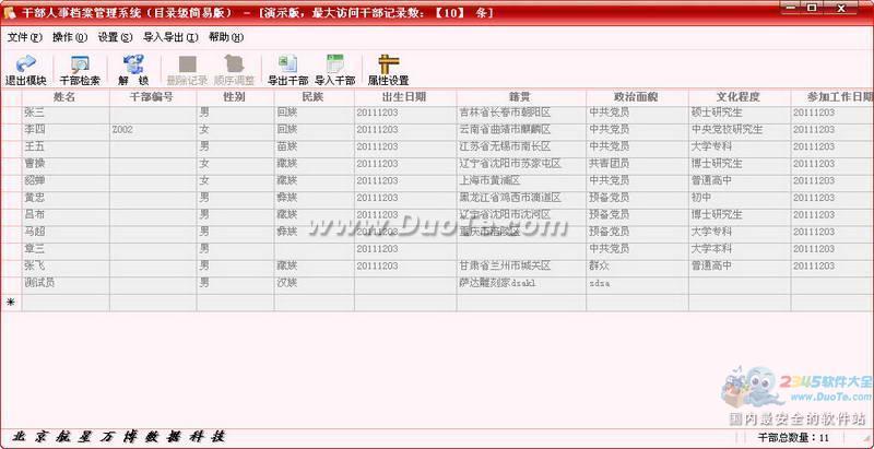 干部人事档案管理系统下载