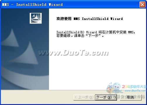 天阳模具管理系统MMS下载