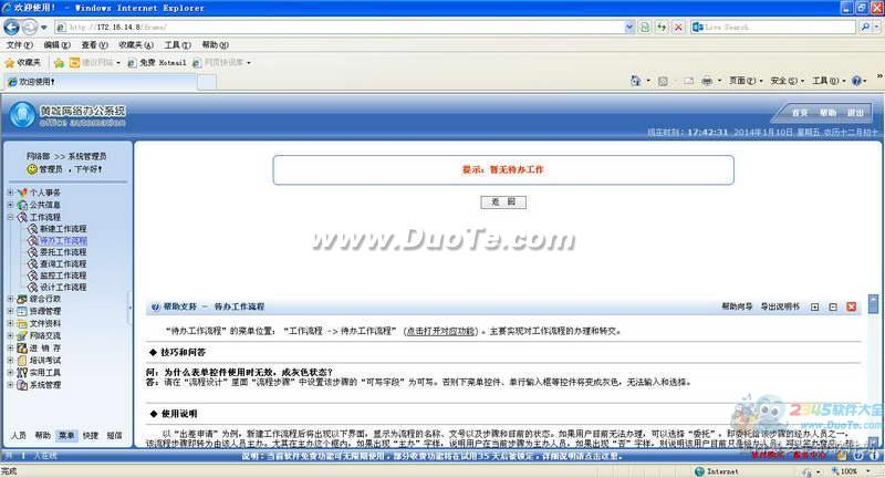 黄城网络办公系统下载