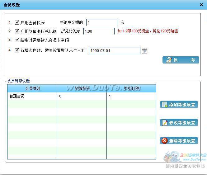 全能商品销售会员管理软件下载