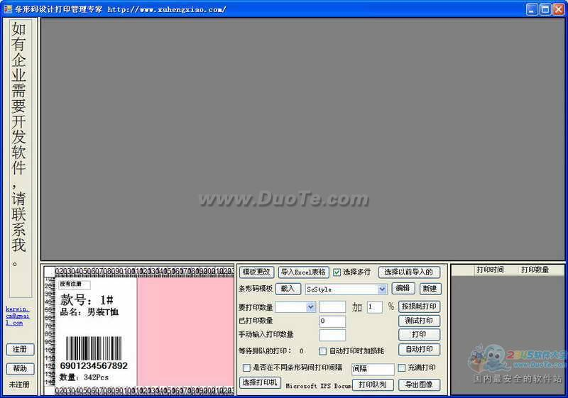 条形码设计打印管理专家下载