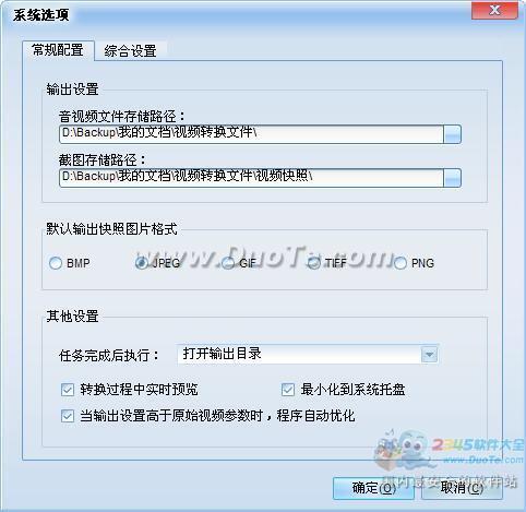 魔法PSP视频格式转换器软件下载