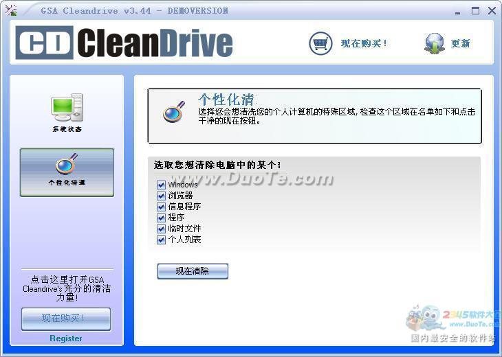 GSA Cleandrive(隐私保护器)下载