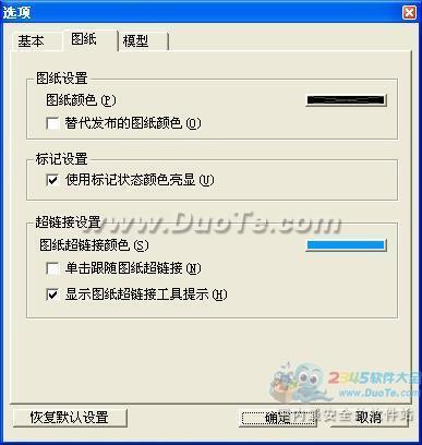 Autodesk DWF Writer (dwf文件转换器)下载