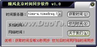 随风北京时间校准器下载