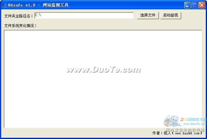 文件监视工具(H4safe)下载