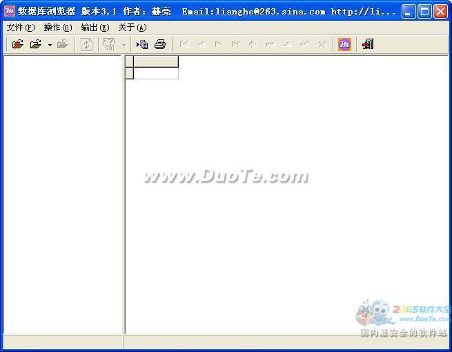 数据库浏览器下载