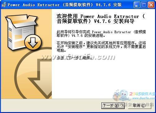 Power Audio Extractor (音频提取软件)下载