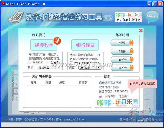 数字键盘练习软件下载