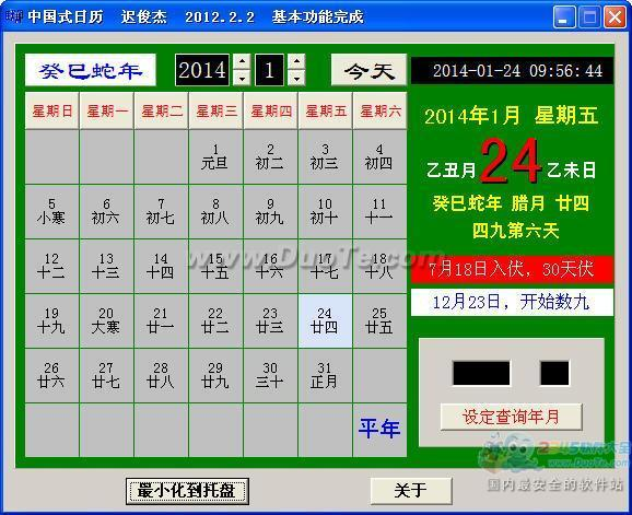 中国式日历下载