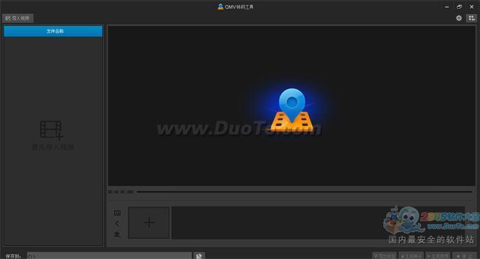 QMV转码工具(QMV Creator)下载
